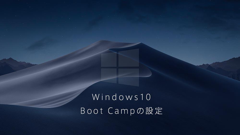 Boot CampでMacのキーボードのキー配列を換える(Macのように使う)