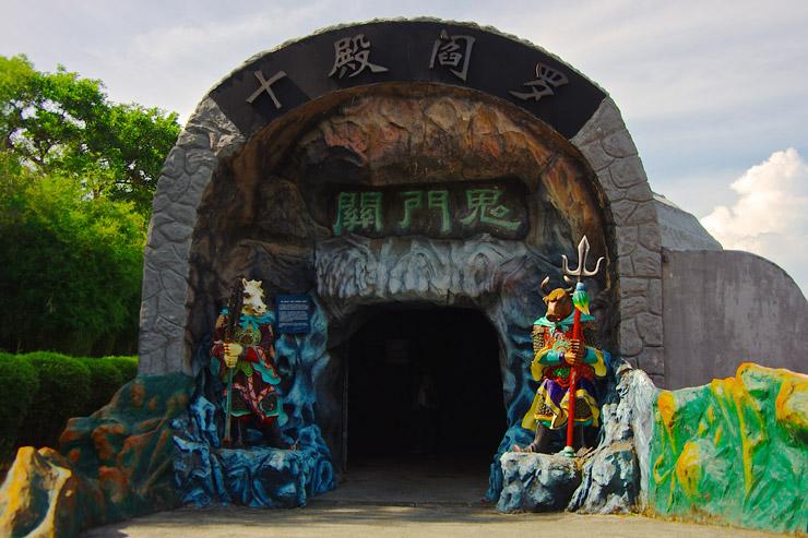 地獄の入り口