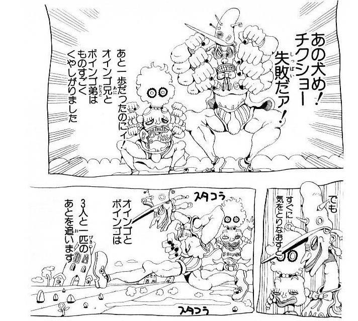 ボインゴの漫画