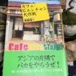 カフェ・ビエンチャン大作戦