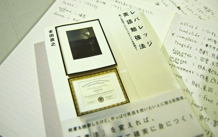 短期間で英語を実践する為の本『レバレッジ英語勉強法』本田直之著