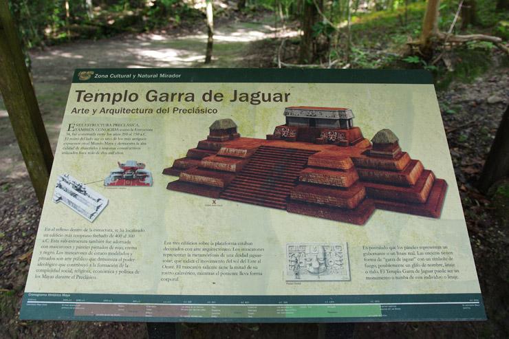 ジャガー神殿
