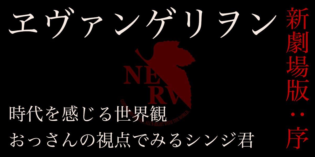 『ヱヴァンゲリヲン新劇場版:序』の感想