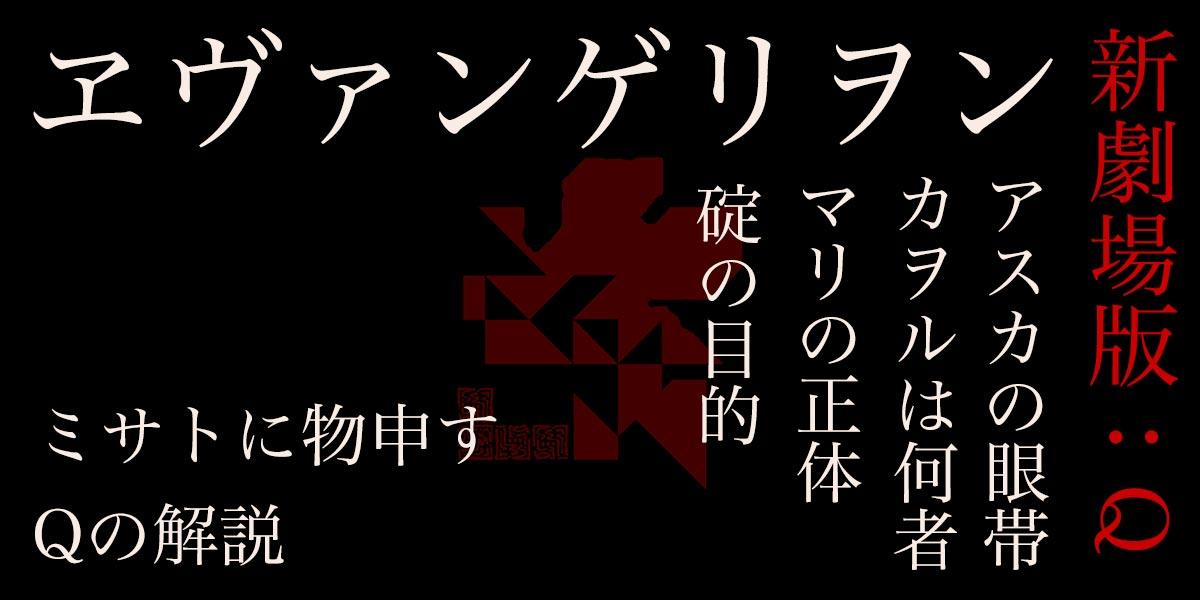 『ヱヴァンゲリヲン新劇場版:Q』の解説と感想