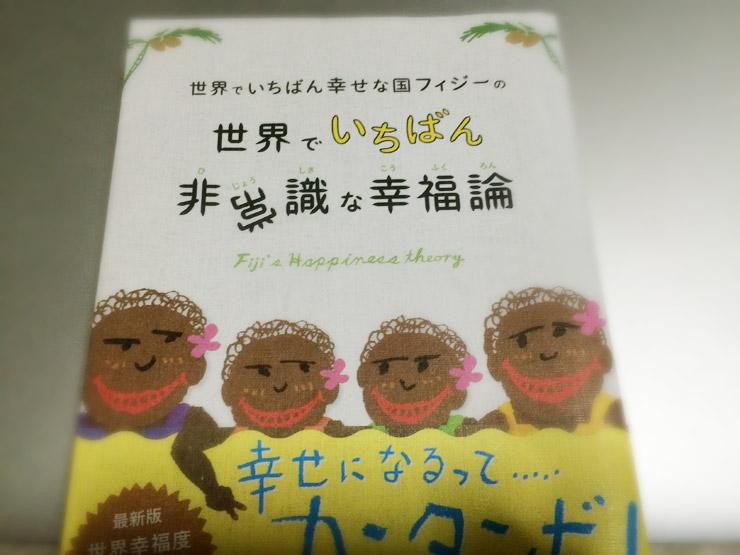 世界でいちばん幸せな国フィジーの世界でいちばん非常識な幸福論 長崎裕麻 著