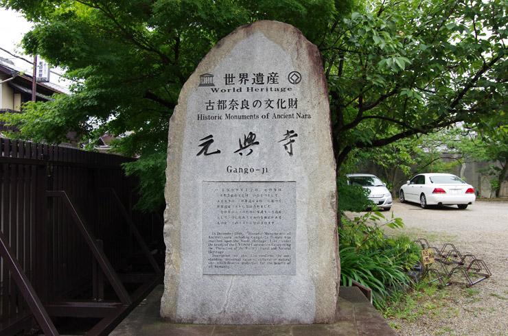 世界遺産元興寺