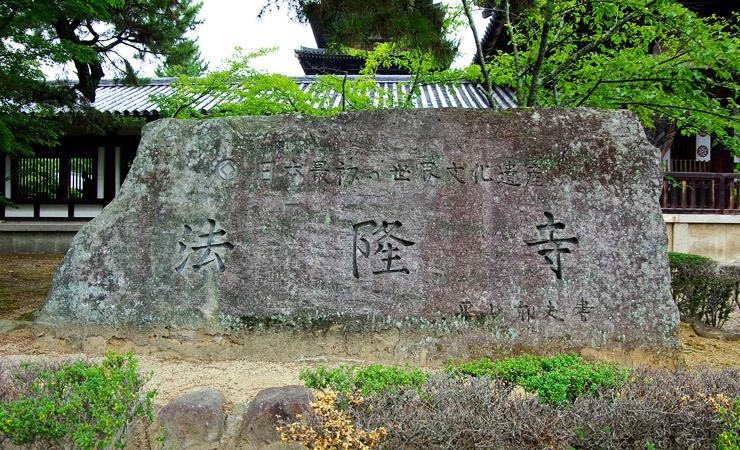 世界遺産『法隆寺地域の仏教建造物』