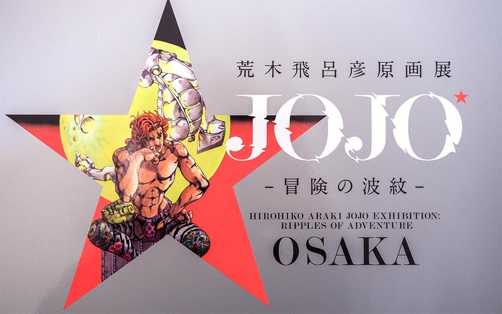 ジョジョ展大阪