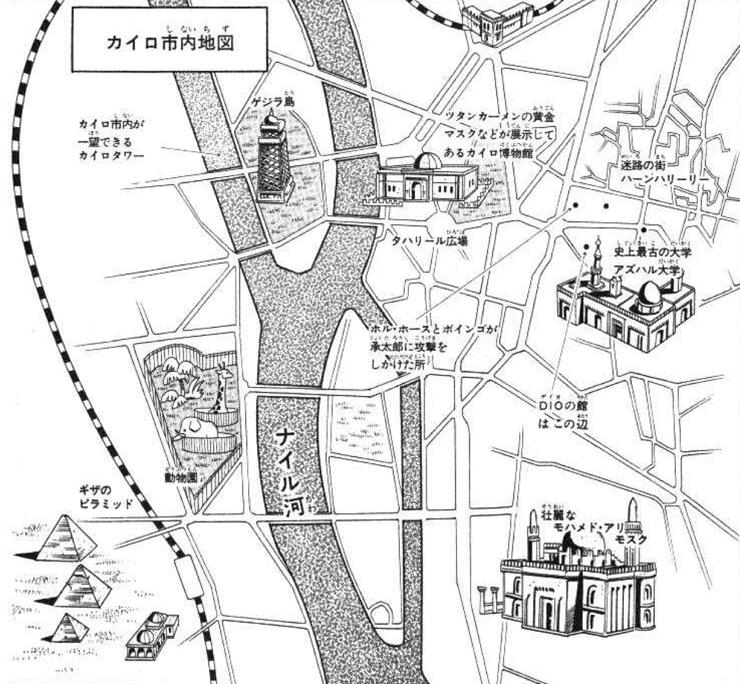 ジョジョ、カイロの地図