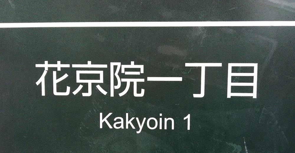 花京院 仙台