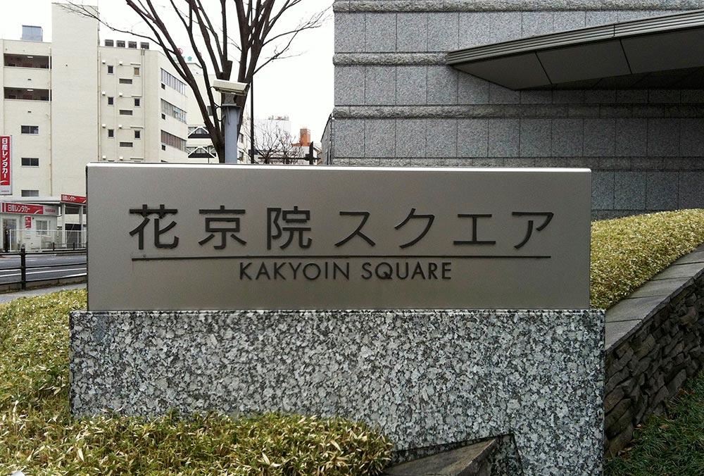 花京院の聖地