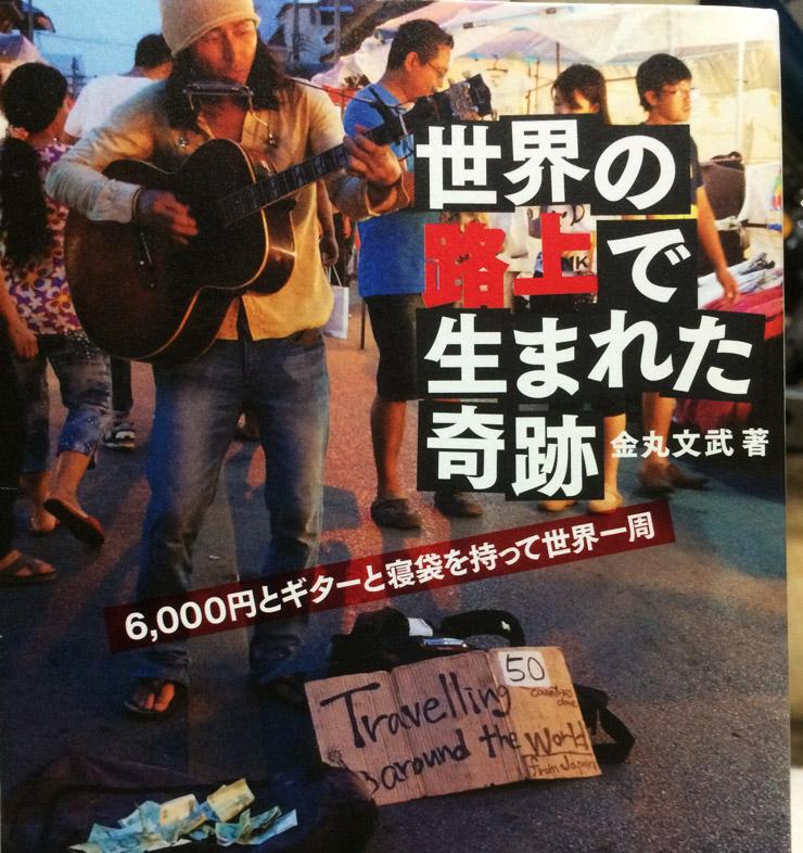 ギター1本で世界中を旅してまわった男、金丸文武さんの『世界の路上で生まれた奇跡』