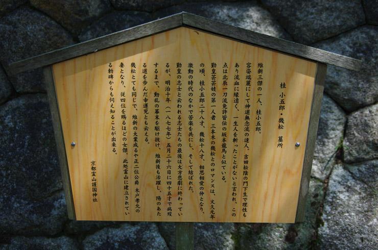 桂小五郎こと木戸孝允のお墓