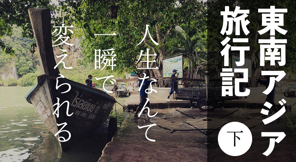 東南アジア旅行記 下巻 -人生なんて一瞬で変えられる-