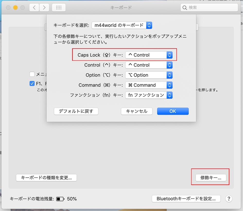 Macのキーを配置換え