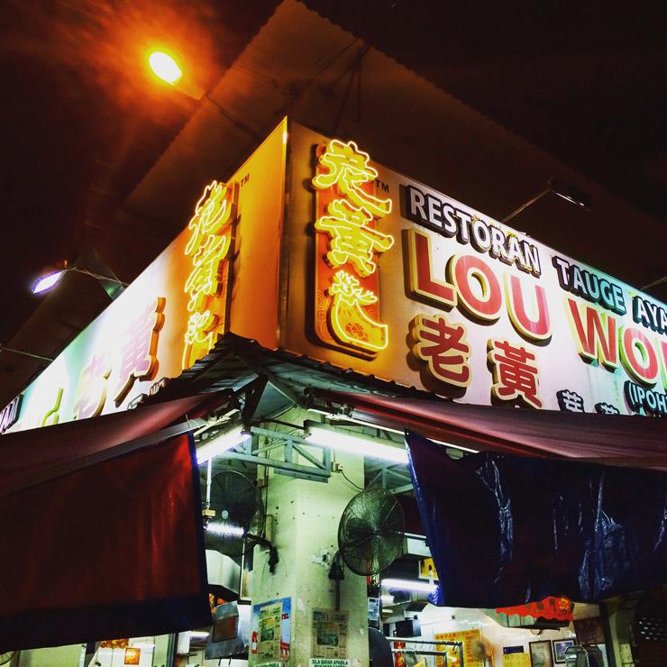 イポーで食べた中華