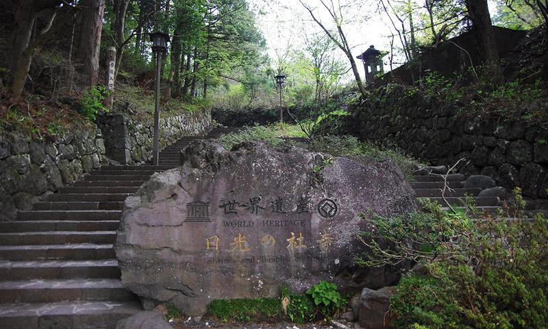 日光の社寺、入り口