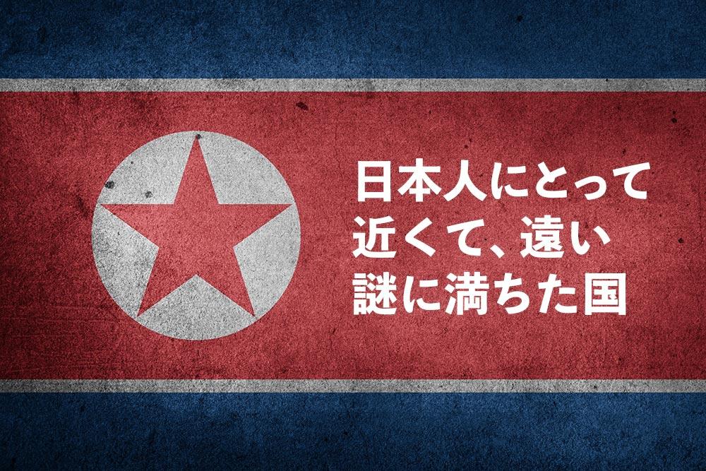 北朝鮮の世界遺産、一覧 全2カ所のリスト