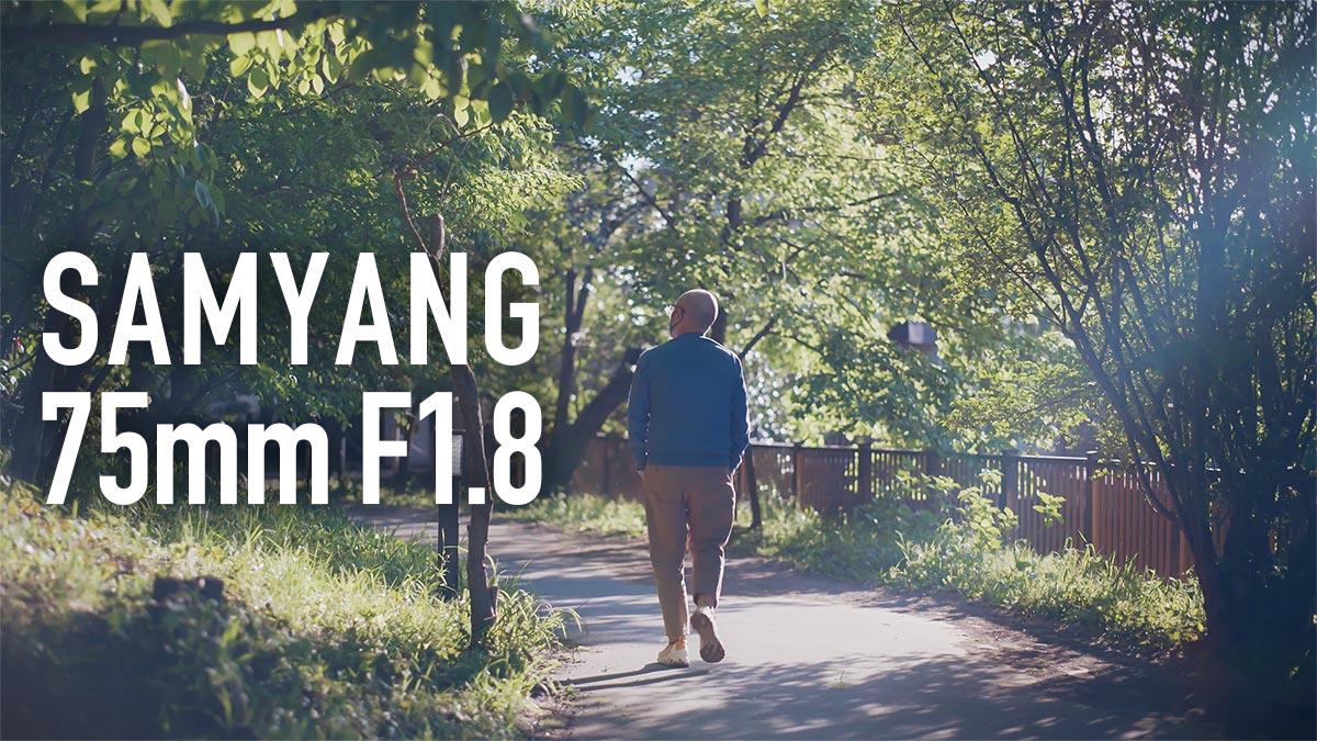 SAMYANG AF 75mm F1.8 レビュー『動画の映りは最高だけど画角が狭い』