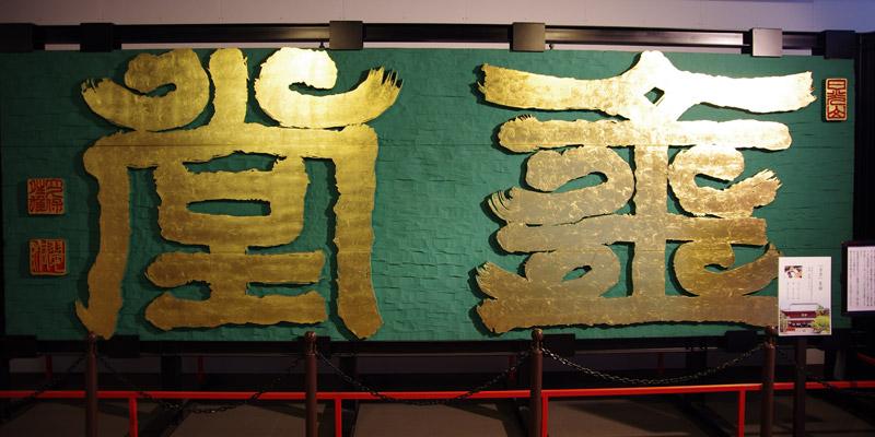 三仏堂の看板