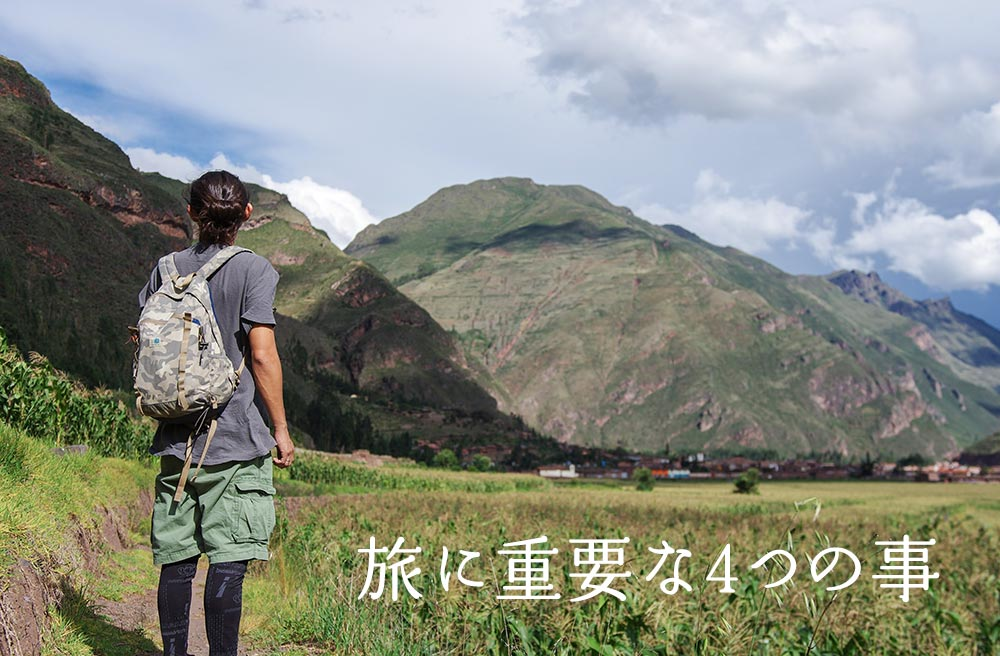【旅の準備】旅に重要な4つの事