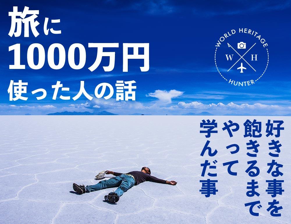 『旅に1000万円使った人の話』 Kindleで本を出版!