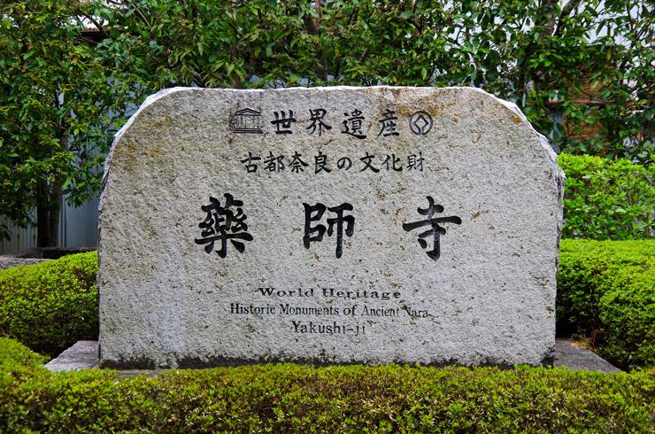 世界遺産 薬師寺
