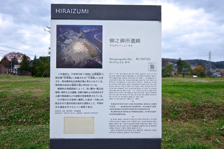 柳之御所遺跡の案内図