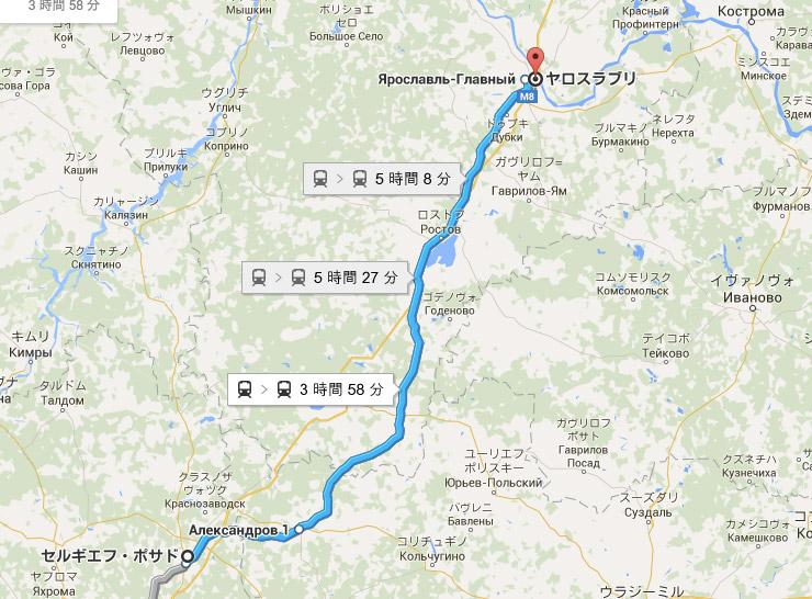 セルギエフ・ポサードからヤロスラヴリへの行き方